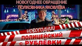 Полицейский с Рублёвки. Новогодний беспредел.