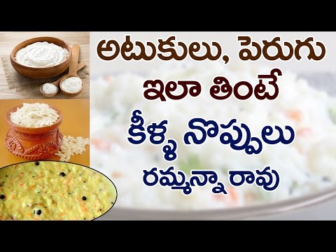 Amazing Health Benefits of Rice Flakes With Curd | Best Remedy for Joint Pains | Health Facts Telugu