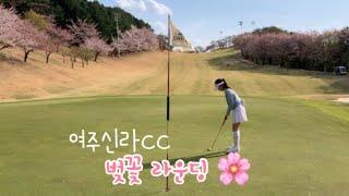 여주신라cc 벚꽃라운딩 골프보험 홀인원보험