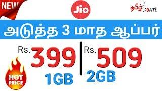 ஜியோ அடுத்த 3 மாத ஆப்பர்| jio next 3 month offer in தமிழ் [tamil update]