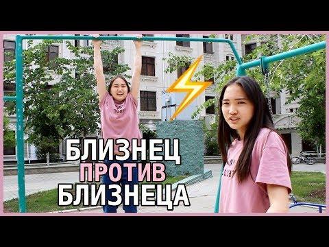 денис знакомства москва близнецы