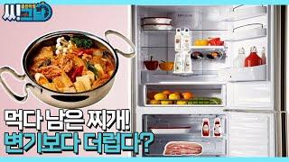 냉장고 속 먹다 남은 찌개! 변기보다 높은 세균 수치?…