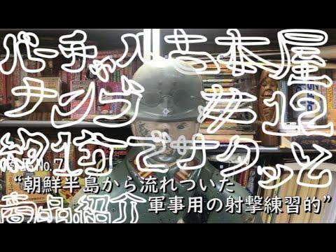 バーチャル古本屋ナンブ♯12【朝鮮半島から流れ着いた軍事用の射撃練習的】約1分でサクッと商品紹介(7)