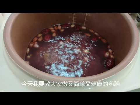 Herbal cuisine EP.2 EIGHT INGREDIENTS PORRIDGE/八宝粥