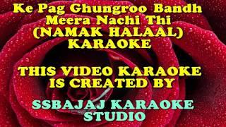Pag Ghungroo Baandh (NAMAK HALAAL) Paid_Karaoke SAMPLE