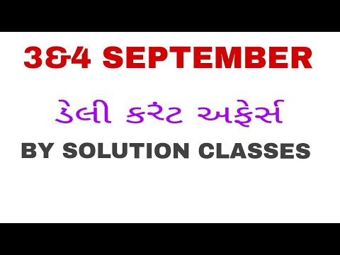 3&4 SEPTEMBER DAILY CURRENT AFFAIRS IN GUJARATI  #85#SOLUTIONCLASSES#GPSC#GSSSB by solution classes
