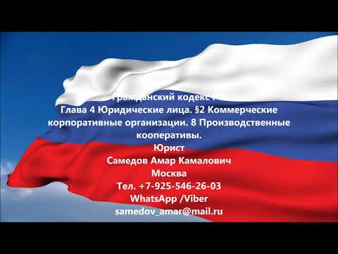 ГК РФ Глава 4 Юридические лица. . 8 Производственные кооперативы.