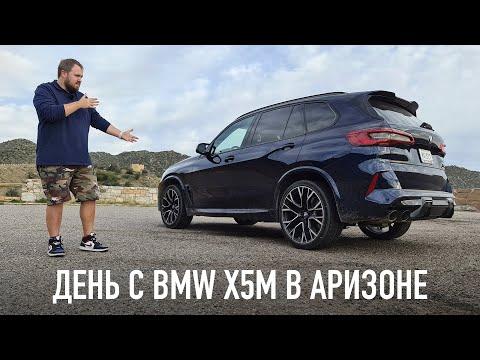 Один день с BMW X5M 2020 в Аризоне..