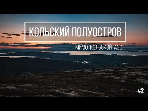 Кольская АЭС полярным днём. Едем в Кировск.