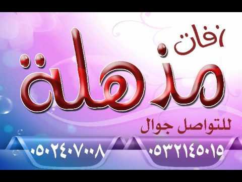 شيله ترحبيه 2016  مبروك يا بنتي  نضر عيني باسم موده   وناصر 0502407008