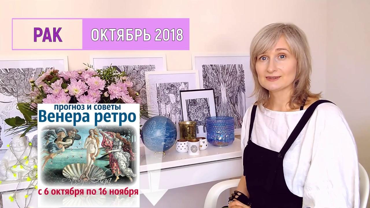 РАК ♋ гороскоп на ОКТЯБРЬ 2018/♀️R — Венера ретро с 6 октября / прогноз от Olga
