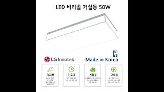 [지앤지티 조명] LED 바리솔 거실등 50W 국산 L…