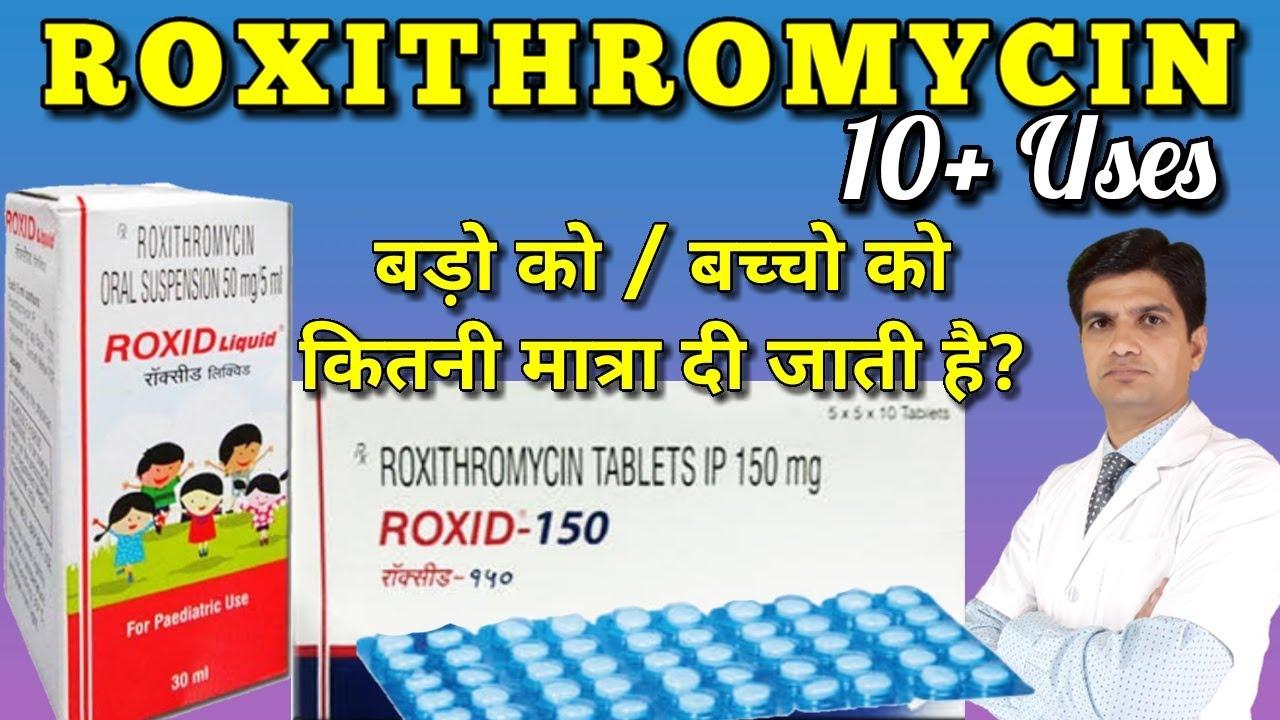 Download Roxithromycin   Roxithromycin tablets ip 150 mg   Roxithromycin syrup   Roxid 150   Roxid syrup