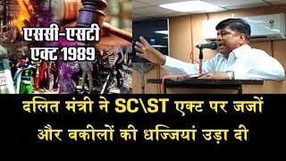 दलित मंत्री ने SC\ST एक्ट पर जजों की धज्जियां उड़ाई \DALIT MINISTER EXPOSE JUDGES ON SC / ST ACT