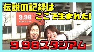 広い!綺麗!家族で遊べる!福井運動公園 9.98スタジアム