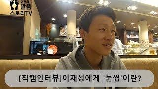 이재성 2탄! 이재성에게 '눈썹' 그리고 '손흥민'은?