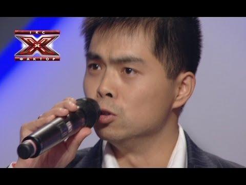 Чжан Юйфен Венджун -  - Кастинг в Одессе - Х-Фактор 4 - 31.08.2013