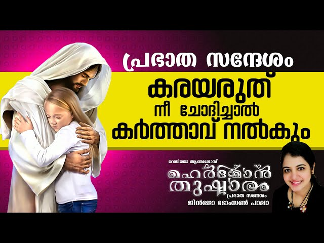 കരയരുത് നീ  ചോദിച്ചാൽ കർത്താവ് നൽകും || || Christian Morning Prayer || Radio Angelos