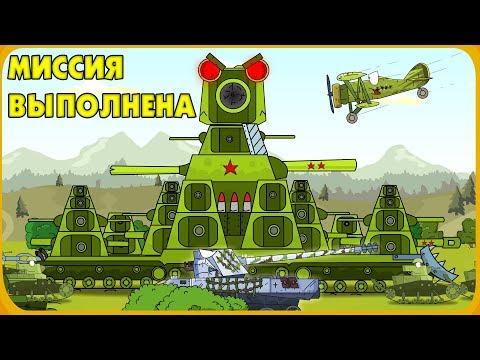 Миссия выполнена - Мультики про танки
