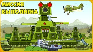 Mission accomplished - Cartoons about tanks