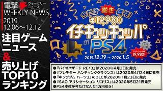 注目ゲームニュース&売上TOP10ランキング(2019.12.06~12.12)電撃WEEKLY NEWS