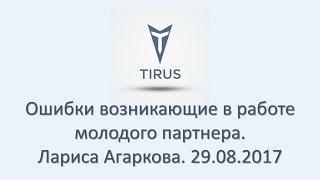 Ошибки возникающие в работе молодого партнера Лариса Агаркова 29 08 2017