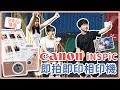 Canon iNSPiC [S] ZV-123A 可連手機即拍即印相印機(珍珠白) product youtube thumbnail