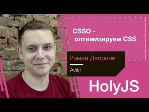 CSSO: история ускорения | Роман Дворнов