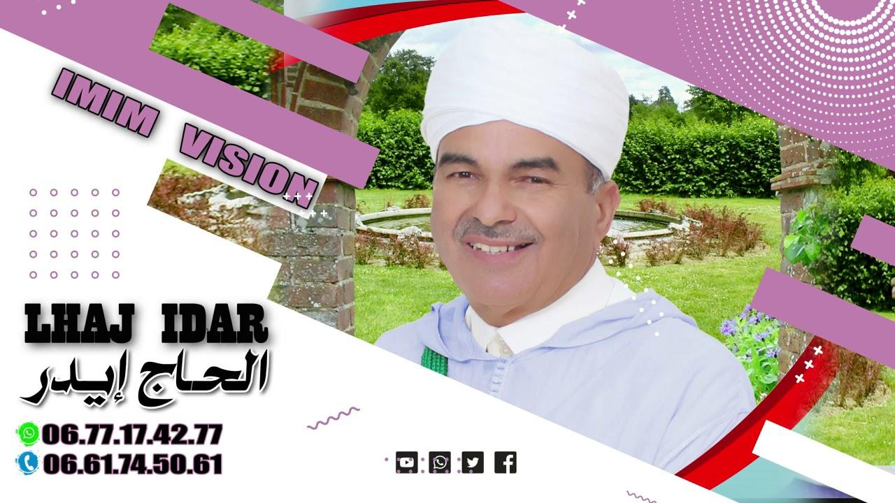 Download RAISS LHAJ EIDAR   أجمل وأروع الأغاني الأمازيغية مع الرايس الحاج إيدار   - المــــــغـــــــربا