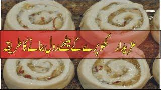 khopray ki mithai roll in urdu | ramzan recipe in urdu | recipe in urdu | kashif tv
