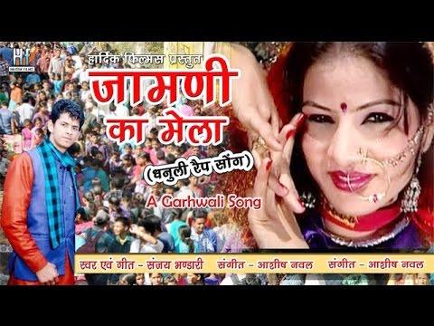 Jamani Ka Mela (धनुली रैप सोंग) - Sanjay Bhandari - Hardik Films