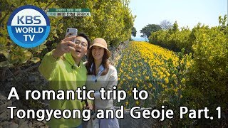 A romantic trip to Tongyeong, Geoje and Yeosu Part.1[Battle Trip/2019.05.05]