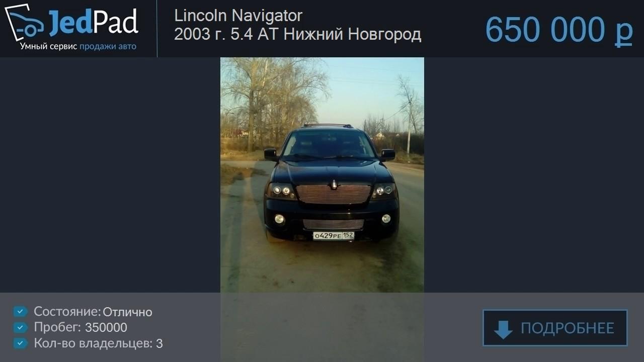 Продам Lincoln Navigator 2003 за 650 000 в Нижний Новгород - обзор авто