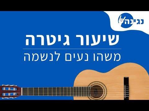 התקווה 6 - משהו נעים לנשמה - לימוד גיטרה - אקורדים - שיעור נגינה