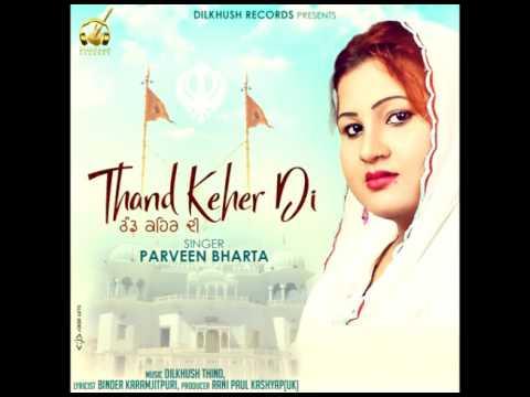 Thand Kehar Di  Parveen Bharta  Dilkhush Thind  Binder Karamjitpuri  Dilkhush Records