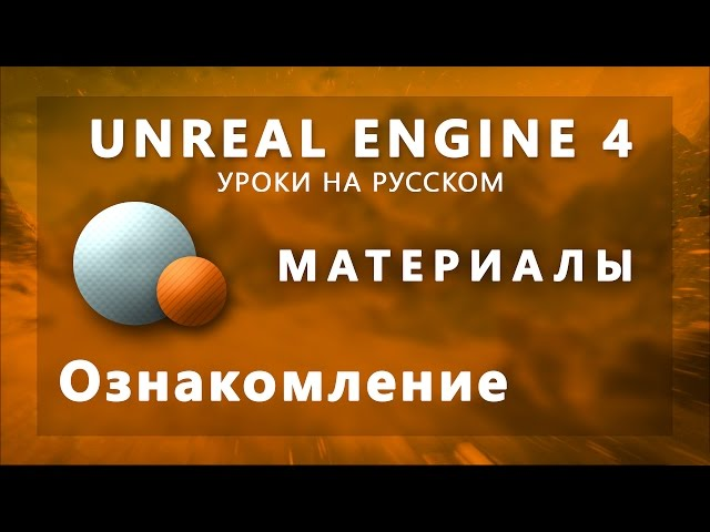 Материалы Unreal Engine 4 - Ознакомление