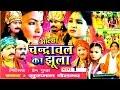 Aalha || Chandrawal Ka Jhula Part 1|| चंद्रावल का झूला भाग 1 || Surjan Chatanya || Rathor Cassette