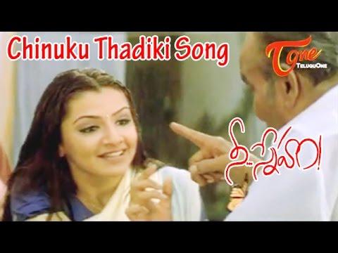 Nee Sneham Movie Songs | Chinuku Thadiki Video Song | Uday Kiran | Aarti Agarwal