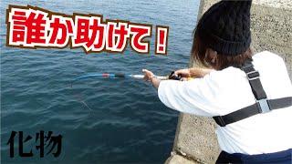 堤防の階段下で釣りをしていたら強引な化物に竿を取られ叫びだす女性・・・