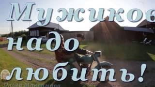 Мужиков надо любить! Видео от Максимовой Ольги.