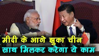 PM Modi के आगे झुका China, विवाद भूलकर मिलाया हाथ और साथ करेगा ये काम