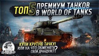 ✮ТОП-5 премиум танков в World of Tanks!✮