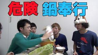 【危険】料理したことないシルクに鍋作らせた結果!