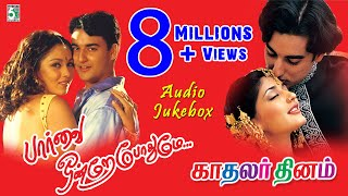 Paarvai Ondre Podhume & Kadhalar Dhinam Super Hit Audio Jukebox