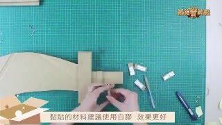 紙箱刀製作教學影片