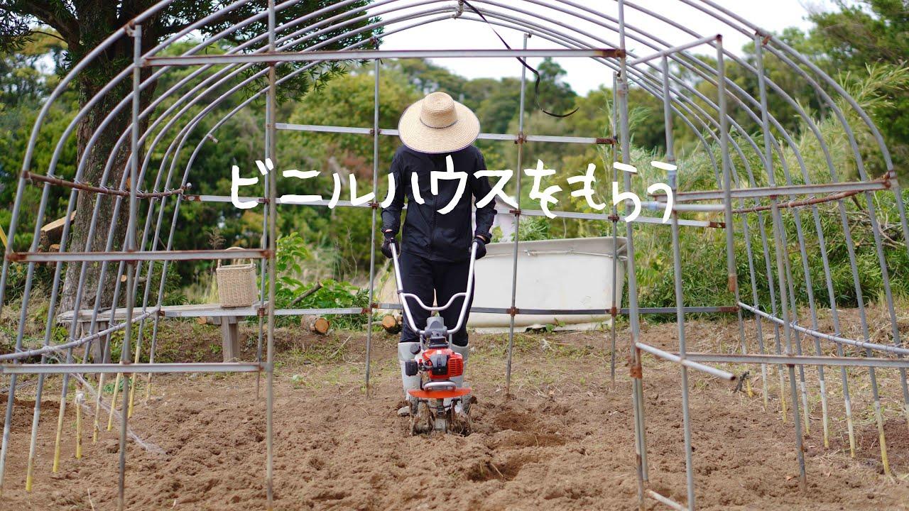 自給自足の田舎暮らし|もらったビニルハウスの移設|島暮らしの畑仕事