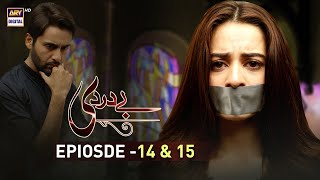 Bay Dardi Episode 14 & 15 - 9th July 2018 - ARY Digital Drama