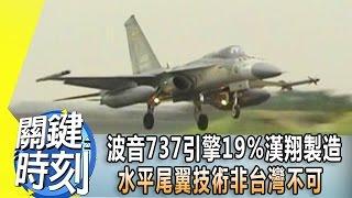 波音737引擎「19%漢翔製造」水平尾翼技術非台灣不可 2014年第1858集 2200 關鍵時刻
