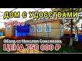 Дом со всеми удобствами за 750 000 рублей в Ставропольском крае / Обзор от Николая Сомсикова